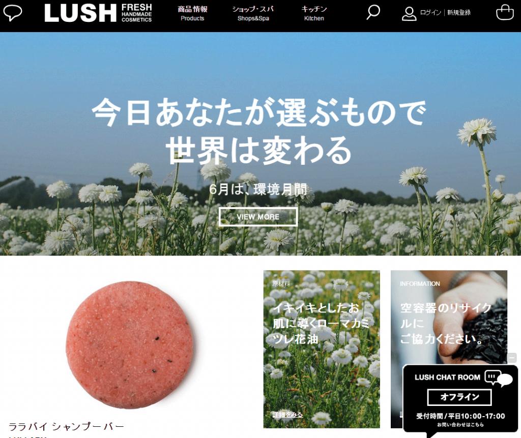 自然派石鹸などのお店「LUSH(ラッシュ)」の艶肌ドロップがオススメ!